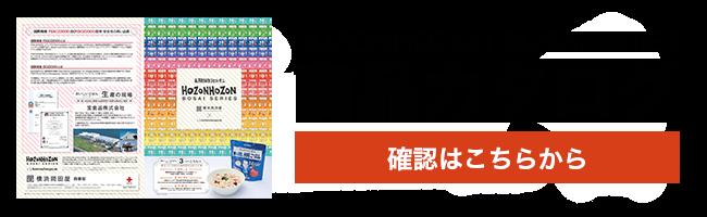 HOZONHOZON