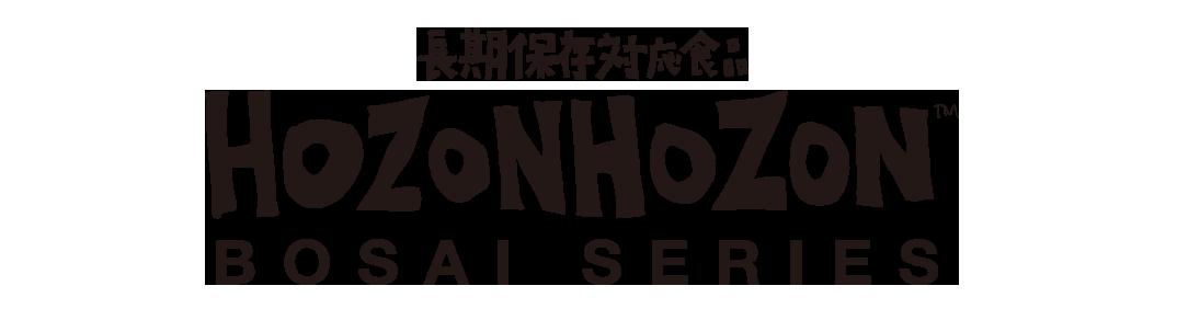 HOZONHOZONシリーズ