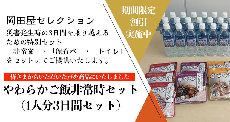 岡田屋防災グッズスターターセットの販売開始