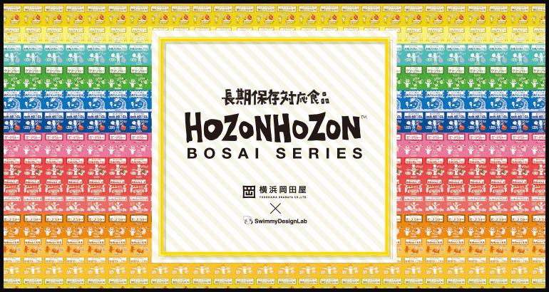 新防災食「HOZON HOZON BOSAI SERIES」販売開始!