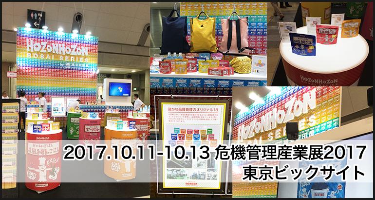 危機管理産業展(RISCON TOKYO)2017 へ出展いたしました。