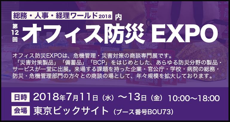 オフィス防災EXPO出展決定!