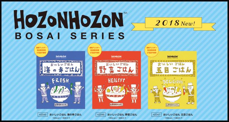 「HOZON HOZON BOSAI SERIES」に3商品が新規追加!