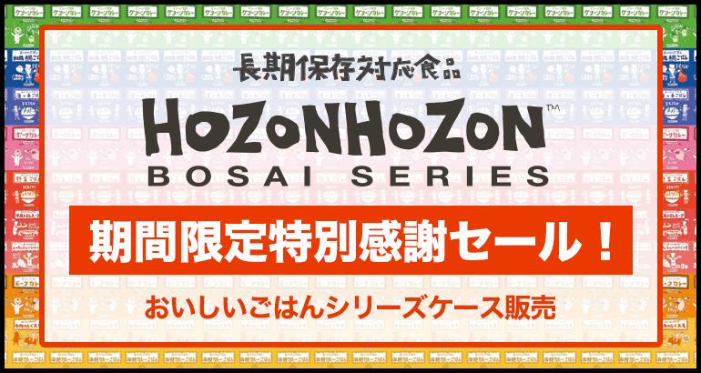 HOZONHOZON  期間限定特別感謝セール!