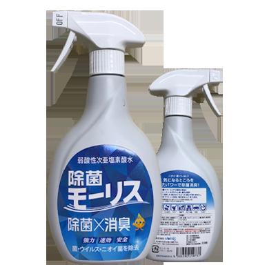 弱酸性次亜塩素酸水 「除菌モーリス」
