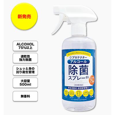 プロテクター アルコール除菌スプレーEX