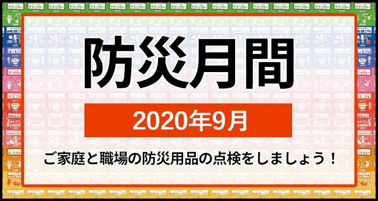 防災月間  2020年9月