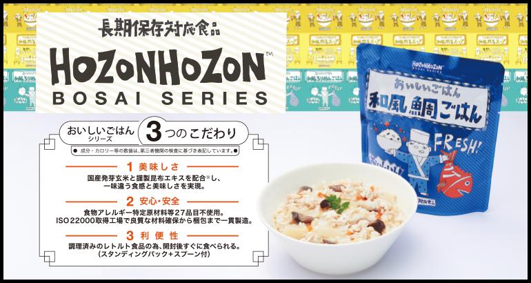 HOZONHOZON 7年保存レトルト防災食「おいしいごはん」ご好評販売中!