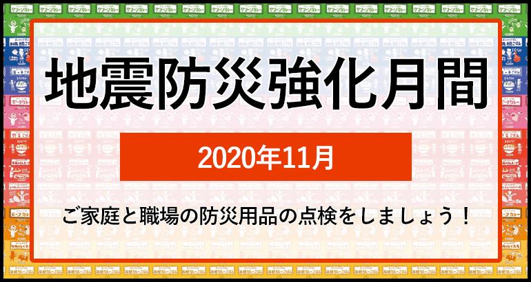 地震防災強化月間  2020年11月