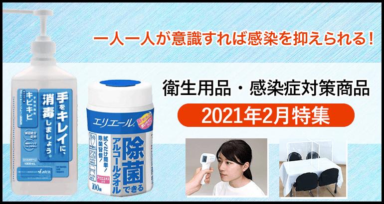 【衛生用品・感染症対策商品】のご案内(2021年2月特集)