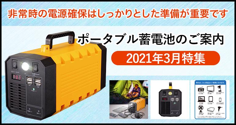 【非常時の電源確保に!】ポータブル蓄電池のご案内(2021年3月特集)