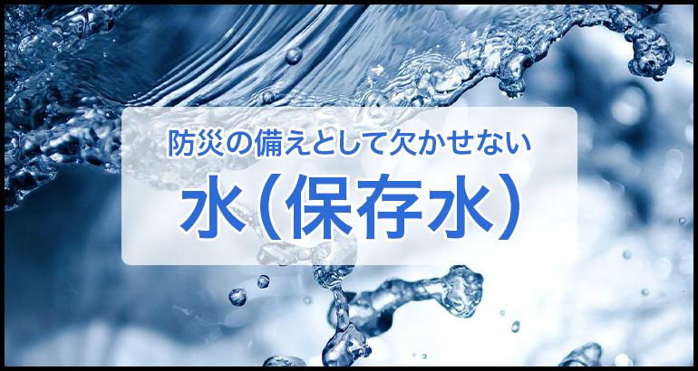 防災備蓄としての保存水について