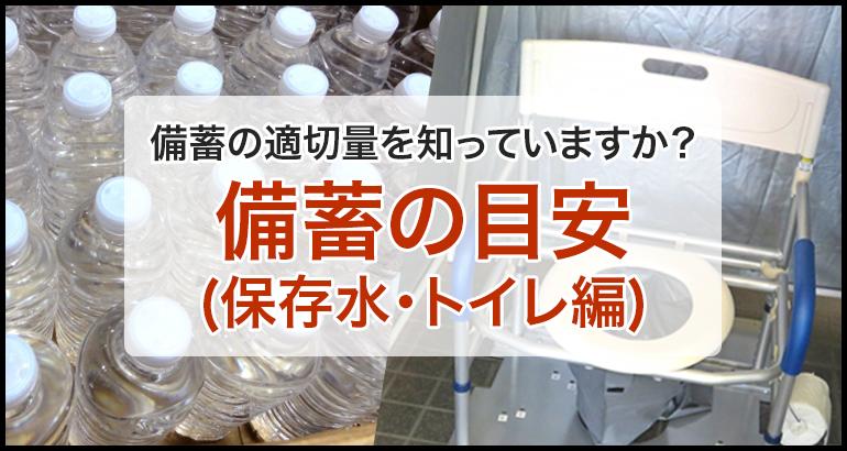 【災害備蓄をご検討の方へ】備蓄の目安(保存水・トイレ編)