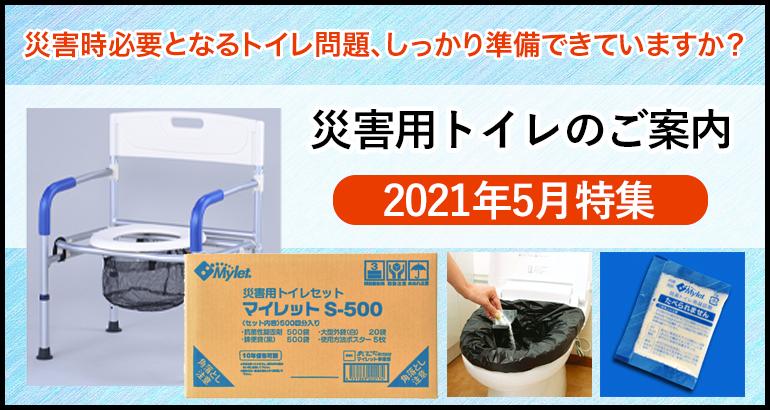 【災害時のトイレ問題は重要です!】災害用トイレのご案内(2021年5月特集)