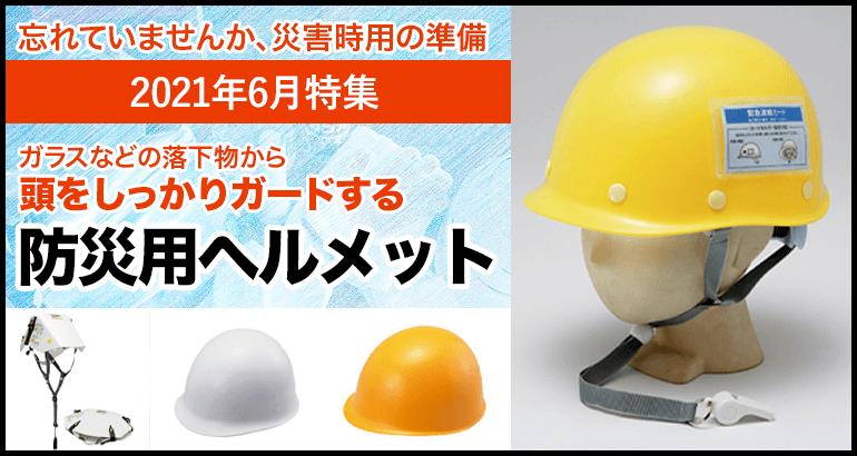 【命を守る必需品】災害用ヘルメットのご案内(2021年6月特集)